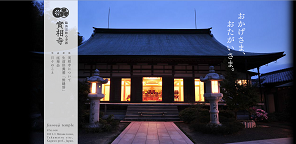 香川高松市 実相寺