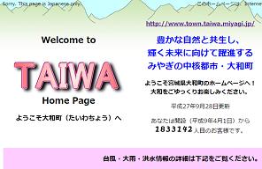 大和町役場ホームページ