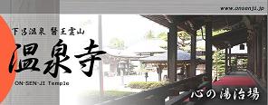 岐阜下呂・温泉寺