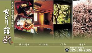大和町 滝の原温泉「ちどり荘」